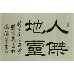 Fine Calligraphy on Paper Liu Binsen 1937-2005