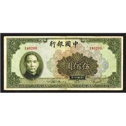 Bank of China, 1942 Issue Banknote.