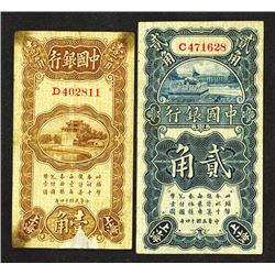 Bank of China. 1925 Issue.