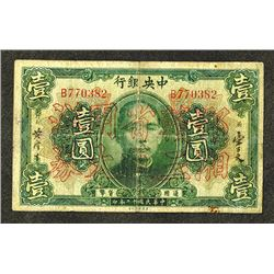 Central Bank of China. 1923 Issue.