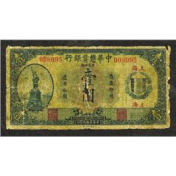 """Chinese-American Bank of Commerce, 1920 """"Shanghai"""" Branch Issue."""