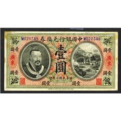 """Bank of China, 1913 """"Canton"""" Branch Regular Issue."""