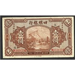 """Ningpo Commercial Bank, 1925 """"Shanghai"""" Issue Banknote Rarity."""