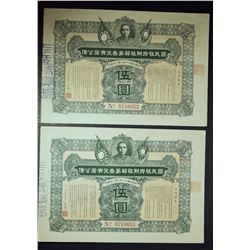 1927 Set of 2 Consecutive 5 China Dollar Third Nationalist Government Lottery Loan