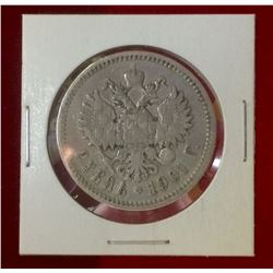 USSR: 1901 Silver 1 Rouble