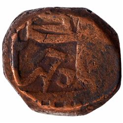 Copper One Dam Coin of Shah Jahan of Kotri Mint.
