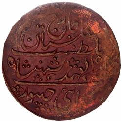 Copper Nazarana Paisa Coin of Man Singh II of Sawai Jaipur Mint of Jaipur State.