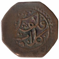 Copper Falus Coin of Khudadad Khan of Kalat.