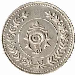 Silver Fanam Coin of Bala Rama Varma II of Travancore State.