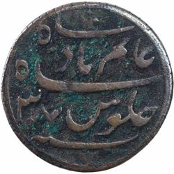 Copper Half Pice Coin of Bengal Presidency.
