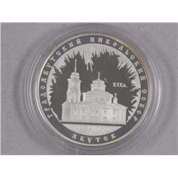 Russia - 925 Silver 3 Roubles Proof Coin
