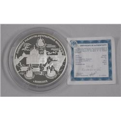 Russia 2010 - 25 Roubles Coin 925 Silver with 24kt Gold overlay. Proof - 5 oz ASW (60mm)