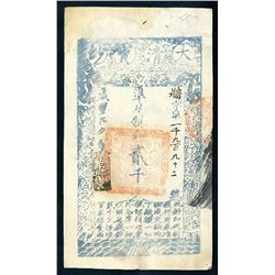 Ch'ing Dynasty, 2000 Cash, 1858 Issue Banknote.
