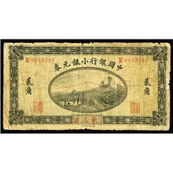 """Bank of China, 1914 """"Manchuria"""" Branch Issue."""