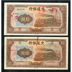 Bank of Communications. 1941 Unlisted Inverted Serial Number Error & Normal Example.