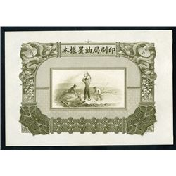 China, ND (ca. 1940s-1950s), Proof Vignette