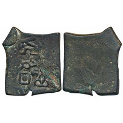 Vidisha Region,  Brahmadatta (c. 200 BC),  Central India,  Copper