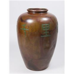 Asian Metal Vase with Calligraphy