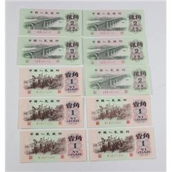 Lot 10 Chinese Paper Currency