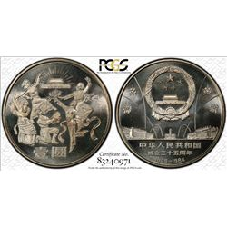 China 1984 1 Yuan Sun-J2b2 Dancers-Shenyang PCGS Proof PR68 *ONLY 9 GRADED*