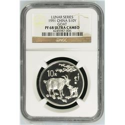 China 1991 Silver 10 Yuan Goat NGC Proof PF68 Ultra Cameo