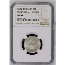 China 1912-13 20 Cents Manchurian L& M-494 NGC MS62 *ONLY 40 GRADED*