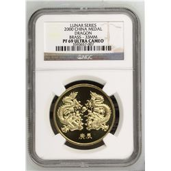 China 2000 Lunar Series Brass Dragon 33MM Medal NGC PROOF PF69 ULTRA CAMEO *ONLY 42 GRADED*