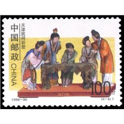 People's Republic Of China 1996 100 Fen Scott # 2740 Multicolored PSE XF90 Mint OGnh