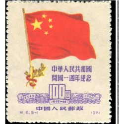 Peoples Republic Of China 1950 $100 Scott #60R Purple PSE MINT ORIGINAL GUM NEVER HINGED