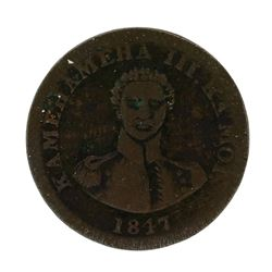 1847 Hawaii 1 Cent Coin