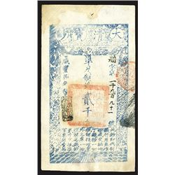 Ch'ing Dynasty, 1858 Issue Banknote.