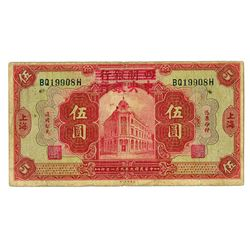Central Bank of China over Ningpo Commercial & Savings Bank Ltd., 1920 (1928), Issued Note