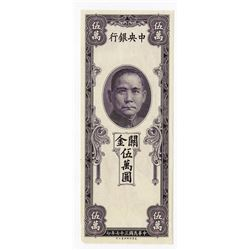 Central Bank of China, 1948 Issue Uniface Proof Banknote.