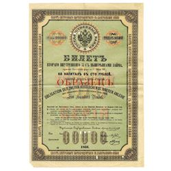 Government Bank, 1866, Specimen Bond
