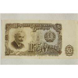 1951 BULGARIAN 50 NEBA CURRENCY
