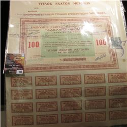 336.World War II Bond with Stamp and all Coupons from Greece