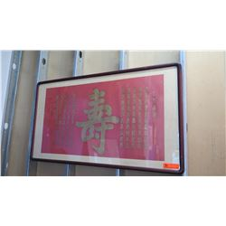 """Framed Hundred-Fish Gold Characters w/Red Background 46"""" L x 26"""" H (some water damage)"""