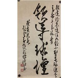 Zhao Shaoang 1905-1998 Chinese Calligraphy Paper