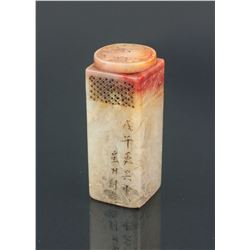 Chinese Fine Shoushan Carved Seal with Artist Mark