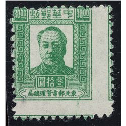 Rare Error China Mao Zedong 30 Yuan Stamp