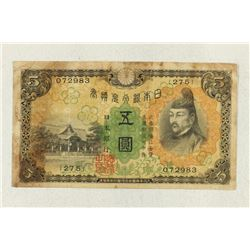 1930 JAPAN 5 YEN CURRENCY