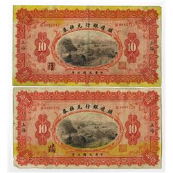 "Bank of Territorial Development, 1914 ""Shanghai"" Branch Issue Pair"