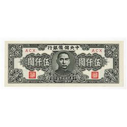 Central Reserve Bank of China. 1945 Issue.