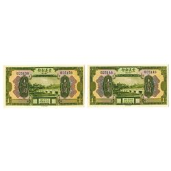 Chinese Italian Banking Corp., 1921, Sequential Trio