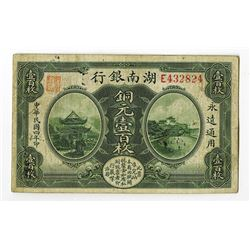 Hunan Provincial Bank, 1915 Copper Coin Issue.
