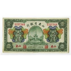 Provincial Bank of Shantung, 1925 Banknote Issue.