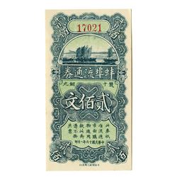 Pongpu Currency Note Private Banknote.