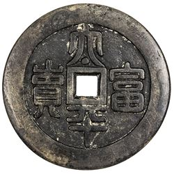 QING: AE charm, CCH-1090, 79mm, tài píng fù guì (May you have peace, wealth and honor), VF
