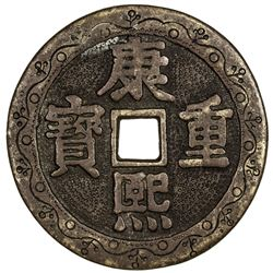QING: AE charm. F, 56mm, kang xi tong bao // phoenix and dragon