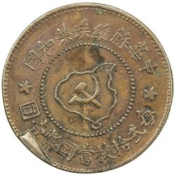 CHINESE SOVIET REPUBLIC: AE 5 cents, ND (1932). EF